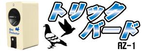 鳥害対策 トリックバード