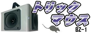 ネズミ防除 トリックマウス