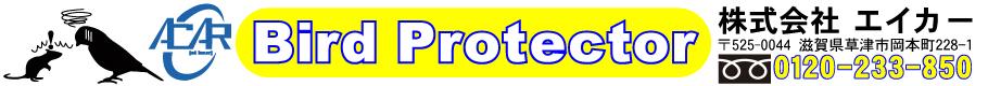 株式会社エイカー 鳥害対策 バードプロテクター