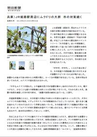 asahi_news2015